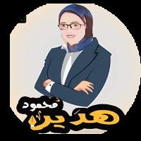 Hadeer MAHMOUD Said Ahmed