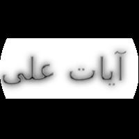 آيات احمد