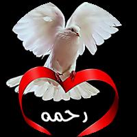رحمة رمضان